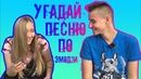 УГАДАЙ ПЕСНЮ ПО ЭМОДЗИ ЧЕЛЛЕНДЖ ГДЕ ЛОГИКА Тимур Левин