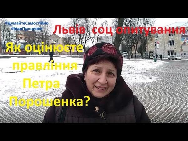 Львів Як оцінюєте правління Петра Порошенка соц опитування 2019 Іван Проценко