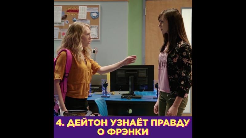 Топ6 моментов из 1 сезона Я - Фрэнки