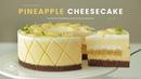 파인애플🍍 치즈케이크 만들기 : Pineapple Cheesecake Recipe : パイナップルレアチーズケーキ  