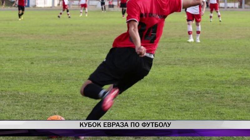 Кубок ЕВРАЗа по футболу