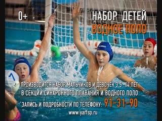 Набор детей в секции: синхронного плавания и водного поло