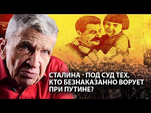Сталина - под суд тех, кто безнаказанно ворует при Путине?