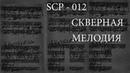 SCP 012 Скверная мелодия