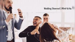 Wedding-Showreel | Свадебный Ведущий Мигель | Видео - визитка | #МигельАрутюнян #Веселыйинтервьюер