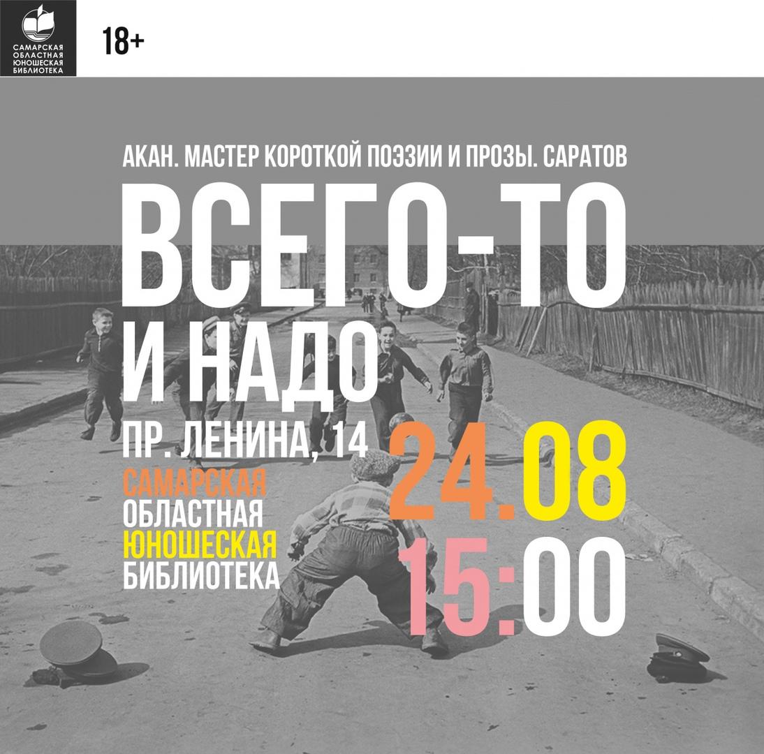 Афиша Всего-то и надо / Акан (Саратов)