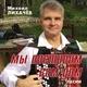 Детский хор Телевидения и радио Санкт-Петербурга - ПЕСНЯ О РОССИИ (М. ЛИХАЧЁВ)