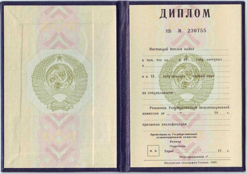 Заказать диплом СССР
