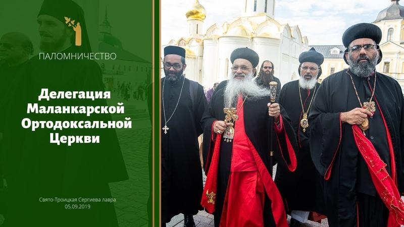 Визит Маланкарской Ортодоксальной Церкви в Троице-Сергиеву Лавру
