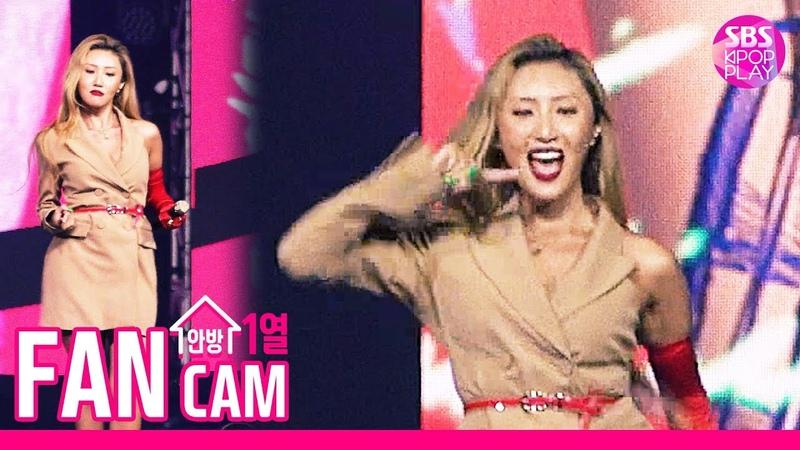 [슈퍼콘서트 in HK 직캠] 마마무 화사 '고고베베' (MAMAMOO HWASA 'gogobebe' FanCam)│@SBS SUPER CONCERT IN HONGKONG