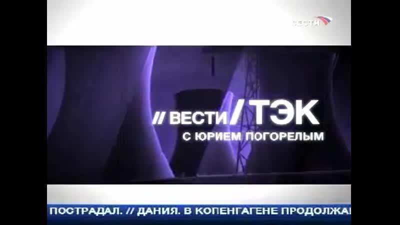(staroetv.su) Заставка программы Вести. ТЭК (Вести, 2006-2007)