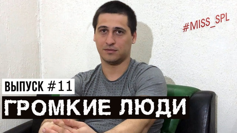Рустам Касимов про Ural рекорды мира и цены за рез miss spl