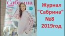 Журнал Сабрина 8 2019 года