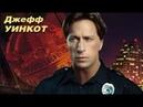 Полицейский вне закона Боевик драма криминал США 1993