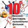 Венский Фестиваль Музыкальных  фильмов