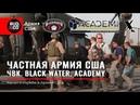 ЧВК США Перспективы ЧВК ВАГНЕР Сколько платят Black water Academi