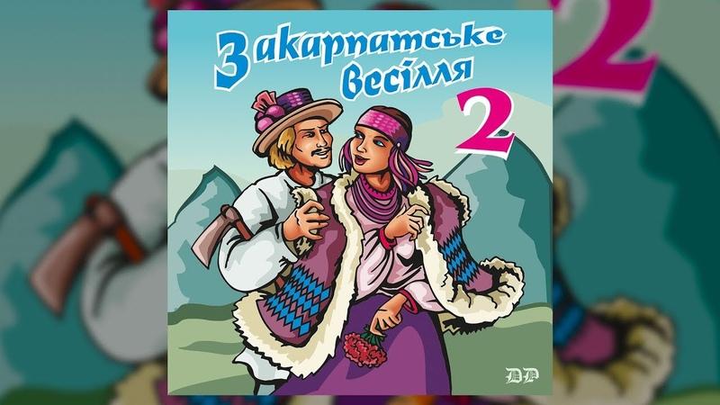 Закарпатське весілля 2 Весільні пісні Українські пісні