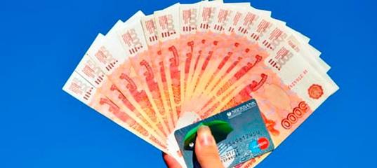 деньги в долг на карту срочно от частного лица без предоплаты москва