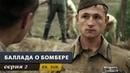 Баллада о бомбере. Серия 2. Военный Сериал. The Bomber. Episode 2. (With English subtitles)