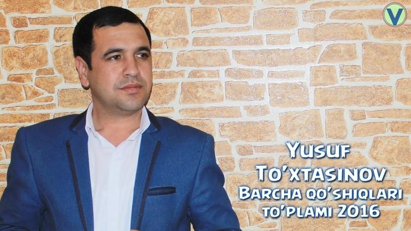 Yusuf To'xtasinov Barcha qo'shiqlar to'plami Юсуф Тухтасинов Барча кушиклари туплами