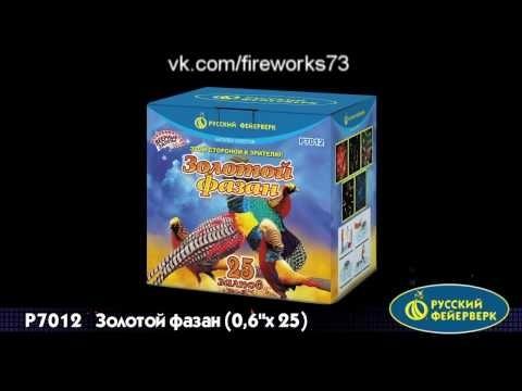 Фейерверк Р7012 Золотой фазан 0 6 х 25 выстрелов