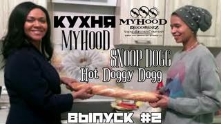 КУХНЯ MyHooD #2 | HOT DOGGY DOGG - SNOOP DOGG | D'yadya J.i. & Julia Bura' & Jama Jersey (2020)