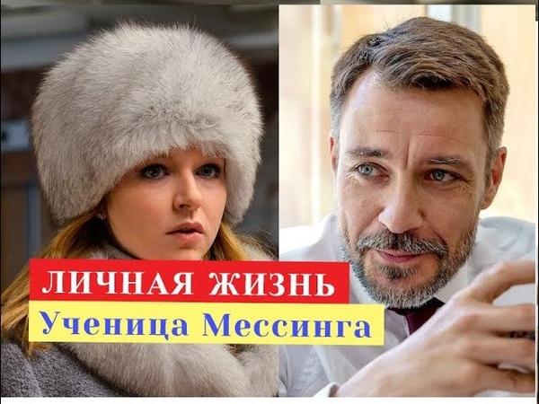 Ученица Мессинга сериал ЛИЧНАЯ ЖИЗНЬ актеров Биография