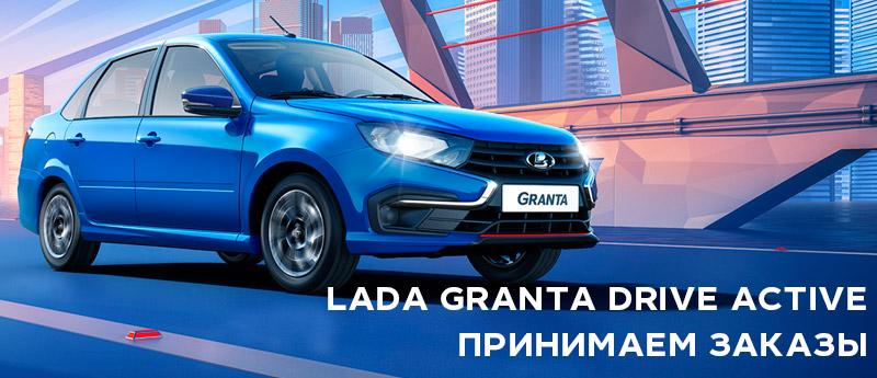 Старт приема заказов на LADA Granta Drive Active