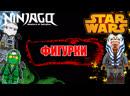 LEGO Ниндзяго Звёздные Войны - 7 минифигурок Ллойд ZX, Джей, Зейн, Асока, Понг Крелл и другие - ОБЗОР