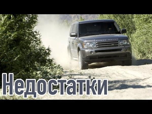 Range Rover Sport I проблемы | Надежность Рендж Ровер Спорт с пробегом