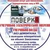 Поверка счетчиков Ростов-на-Дону