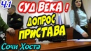 💥 Суд ВЕКА Часть 1 Адвокат Луньков допрашивает пристава Артурку 💥Сочи Хоста