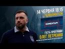 Олег Петренко на телеканалі «ZIK» НацКорпус