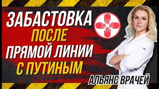 ✔СРОЧНО!!! ЗАБАСТОВКА ПОСЛЕ ПРЯМОЙ ЛИНИИ С ПУТИНЫМ!!! Альянс Врачей. Анастасия Васильева