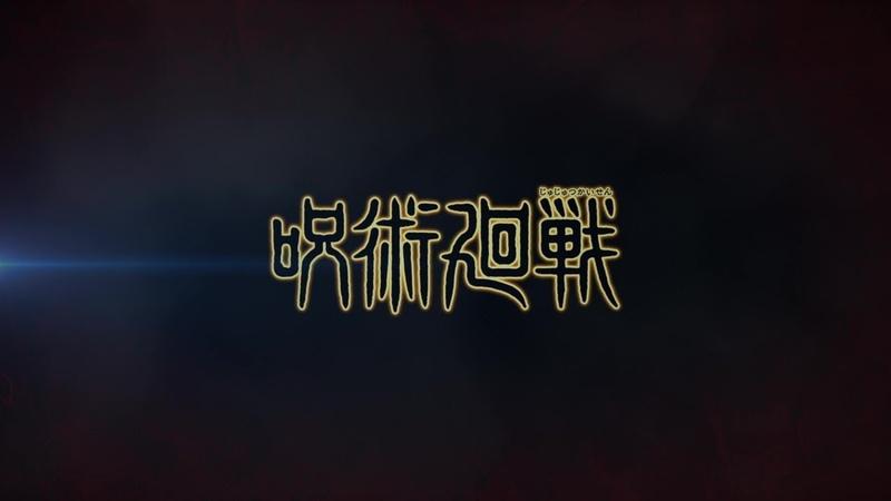 『呪術廻戦』TVアニメ化決定プロモーション映像