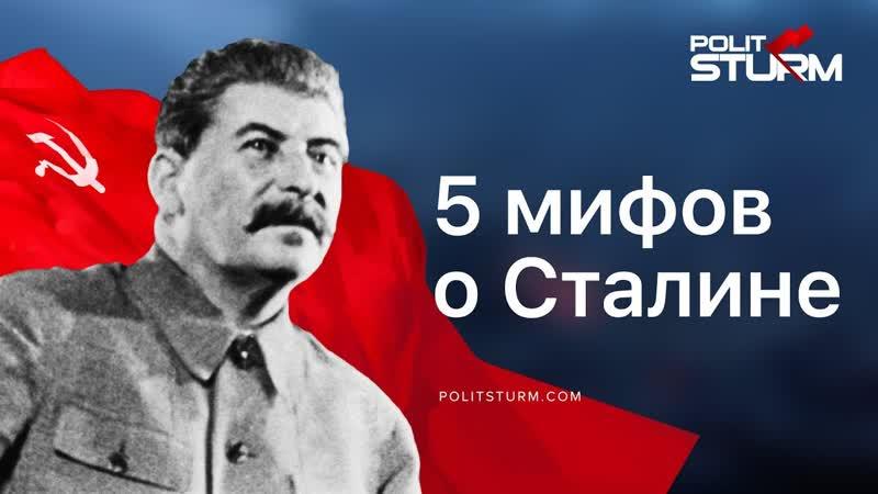 5 мифов о Сталине