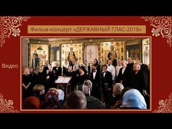 Фильм-концерт «ДЕРЖАВНЫЙ ГЛАС-2018»