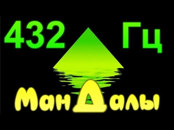 432 Гц Звукотерапия Нейроакустика Мандалы Релаксация