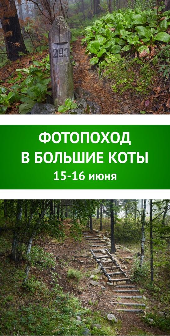 Афиша Иркутск Фотопоход в Большие Коты 15-16 июня!