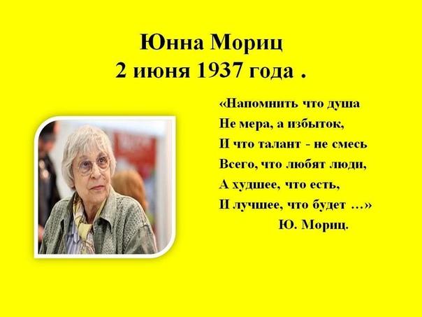 Юнна Мориц .