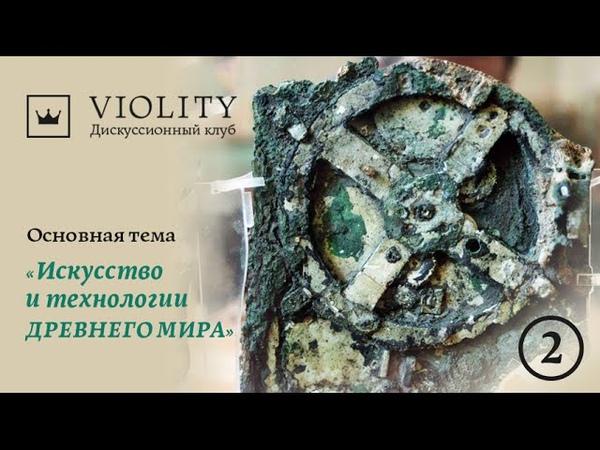 Дискуссионный клуб VIOLITY - искусство и технологии древнего мира. Видео 2
