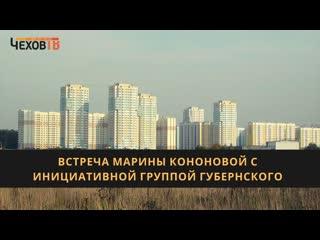Встреча Марины Кононовой с инициативной группой Губернского