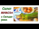 ✅ Как приготовить Салат Мимоза С СЕЛЬДЕРЕЕМ ✅