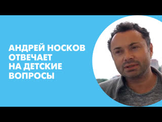 Андрей Носков отвечает на детские вопросы