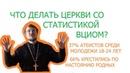 ВЦИОМ 37% атеистов среди молодежи