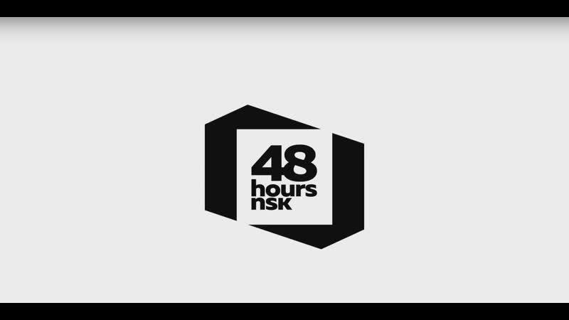 48 часов Новосибирск доктор Мартин Штеффенс о фестивале