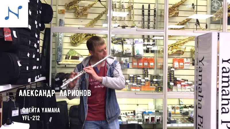 Александр Ларионов- флейта Yamaha YFL-212