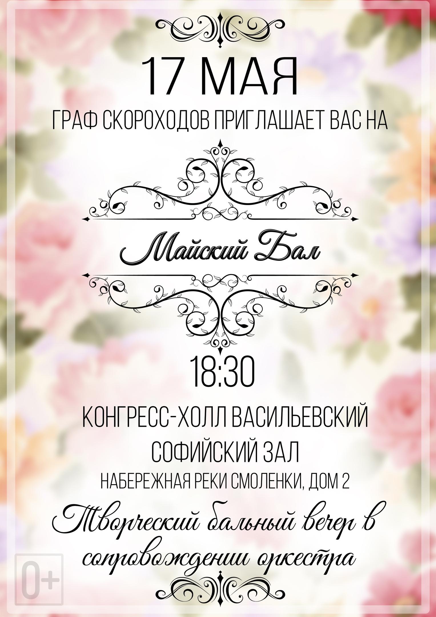 Афиша Майского бала графа Скороходова