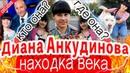 НАХОДКА ВЕКА! Диана Анкудинова - где она Выиграла Ты супер на НТВ, и удивила редким голосом