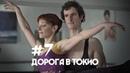 7 Адам Ондра - дорога в Токио: главный секрет успеха Адама
